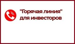 """""""Горячая линия"""" для инвесторов"""