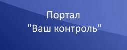 """Портал """"Ваш контроль"""""""