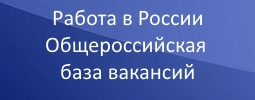 Работа в России. База вакансий