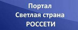 Портал Светлая страна РОССЕТИ