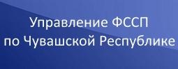 Управление ФССП