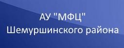 "АУ ""МФЦ Шемуршинского района"""