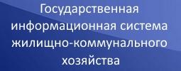 Государственная информационная система жилищно-коммунального хозяйства