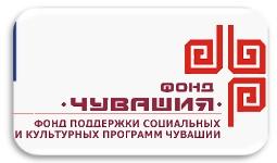 Фонд поддержки социальных и культурных программ Чувашии (Фонд «Чувашия»)