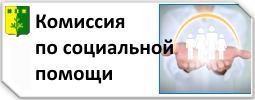 Межведомственная комиссия по социальной помощи на основании социального контракта
