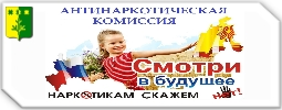 Антинаркотическая комиссия Шемуршинского района