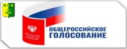 1 июля 2020 года - Общероссийское голосование