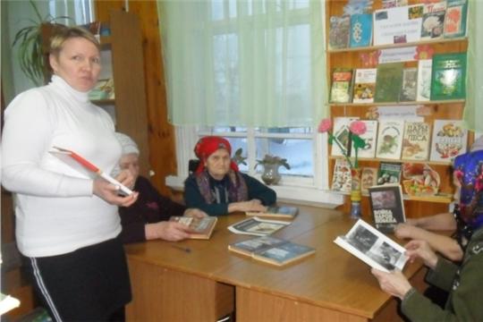 Урок памяти в Карабай-Шемуршинской библиотеке