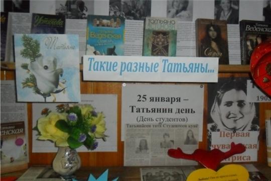 Книжная выставка-обсуждение ко Дню студента в Карабай-Шемуршинской библиотеке