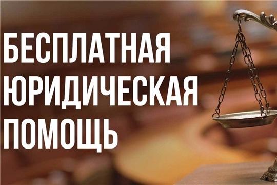 13 февраля - день приема граждан по оказанию бесплатной юридической помощи