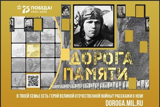 Приглашаем к участию во Всероссийской акции «Дорога памяти»