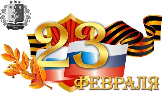 Поздравление главы Шемуршинского района Менира Хамдеева и главы администрации Шемуршинского района Владимира Денисова с Днем защитника Отечества