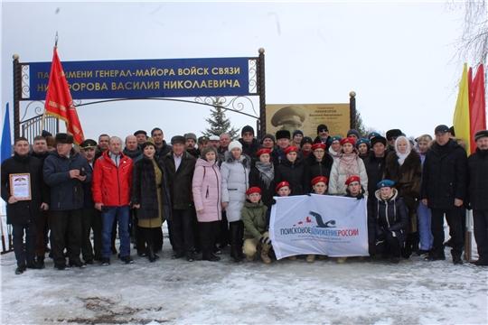 Митинг, посвященный открытию мемориальной доски и присвоению парку имени генерал-майора Василия Николаевича Никифорова