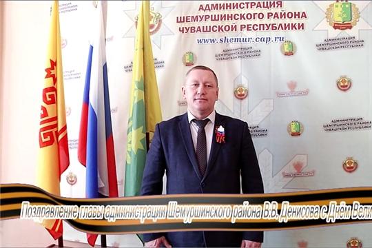 Поздравление главы администрации Шемуршинского района Денисова В.В. с Днем Великой Победы.