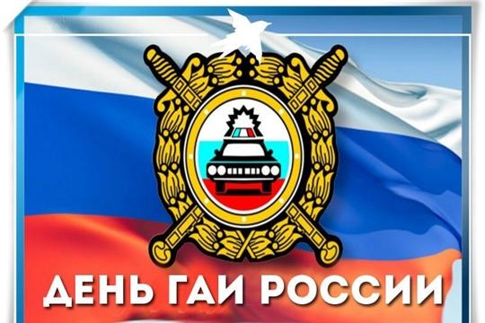3 июля - День Государственной инспекции безопасности дорожного движения Министерства внутренних дел Российской Федерации