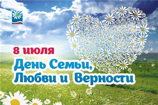 Поздравление главы Шемуршинского района М.Х. Хамдеева и главы администрации Шемуршинского района В.В. Денисова с Днём семьи, любви и верности