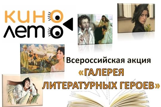 Стартовали Всероссийские акции «Кинолето» и «Галерея литературных героев»