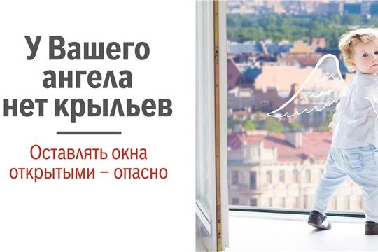 Открытое окно — опасность для ребенка!