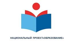 Образование. Национальный проект