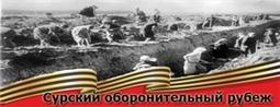 Сурский оборонительный рубеж