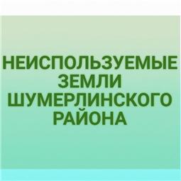 Неиспользуемые земли Шумерлинского района