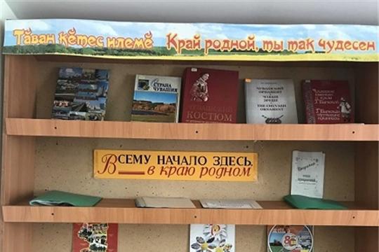 «Таван кетес илеме. Край родной ты так чудесен» в Шумерлинской сельской библиотеке посвященное 100-летию образования Чувашской автономии
