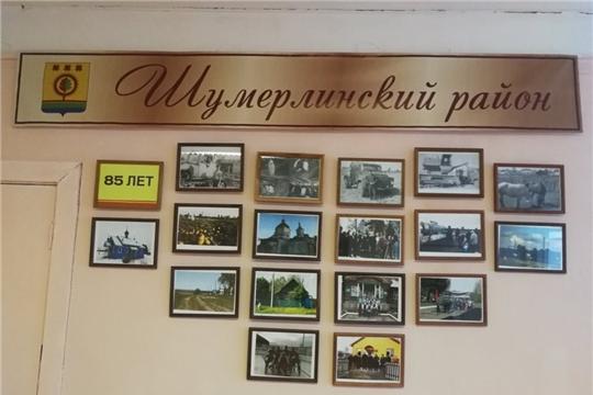 """В  МБОУ """"Алгашинская СОШ"""" начала работу фотовыставка """"85 лет Шумерлинскому району""""."""
