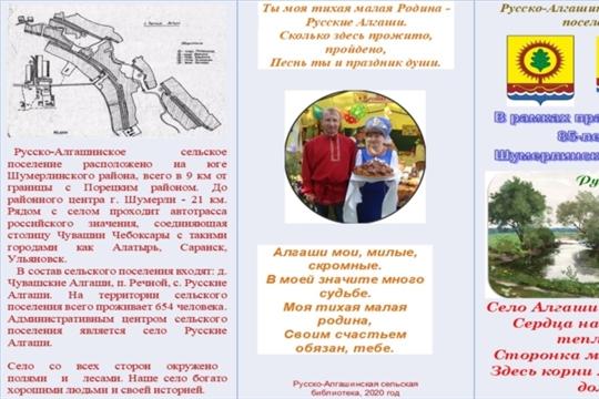 В Русско-Алгашинской  сельской библиотеке  создан информационный  буклет к юбилею Шумерлинского района