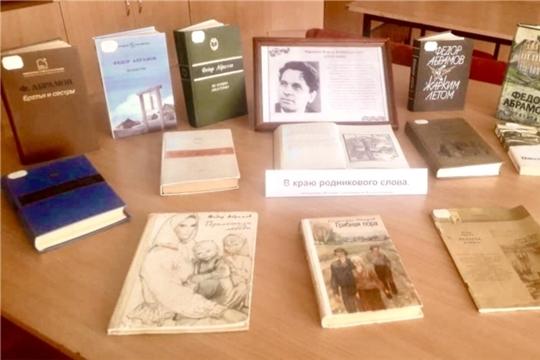Книжная выставка к 100 летии со дня рождения Федора Абрамова в Егоркинской библиотеке.