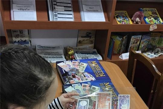 Час финансовой грамотности «Путешествие по миру денежных знаков» в Шумерлинской сельской библиотеке