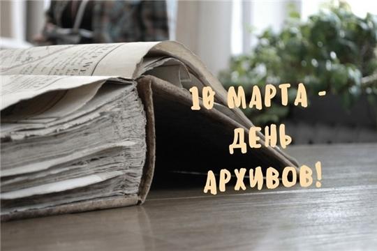 10 марта – День архивов!