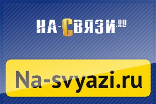 25 марта заместитель руководителя Управления Росреестра по Чувашии Татьяна Васильева проведет онлайн консультирование на популярном чебоксарском форуме «На-связи»