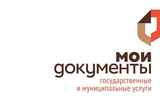 C 30 марта АУ «МФЦ» Шумерлинского  района временно прекращает работу