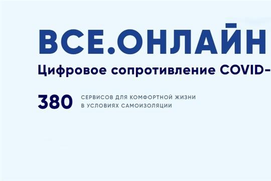 Разработан интернет-ресурс ВСЕ.ОНЛАЙН