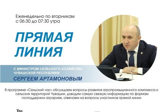 Еженедельно по вторникам на прямой линии с жителями республики - министр сельского хозяйства Сергей Артамонов