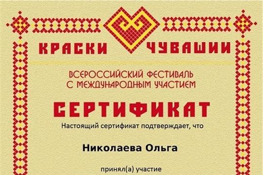 Постоянный читатель Шумерлинской сельской библиотеки  Николаева Ольга приняла участие  в Всероссийском  фестивале «Краски Чувашии»