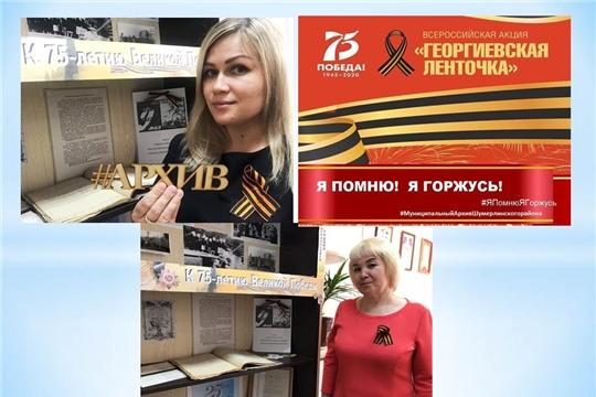 Всероссийская патриотическая  акция «Георгиевская ленточка - онлайн».