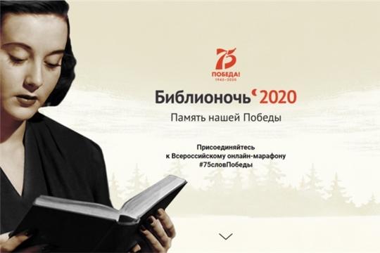"""Централизованная система библиотечного и архивного дела района присоединилась к Всероссийскому онлайн-марафону """"БИБЛИОНОЧЬ-2020"""""""