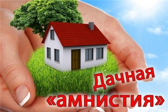 В апреле 2020 г. в Единый госреестр недвижимости (ЕГРН) были внесены данные о 78 домах с назначением «жилое» и «нежилое строение».