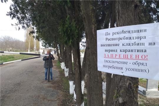 Роспотребнадзор рекомендовал муниципалитетам ограничить посещение кладбищ на Троицу