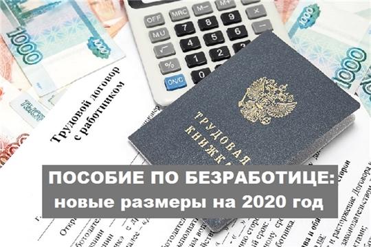 Новые правила расчета пособий по безработице: что изменилось