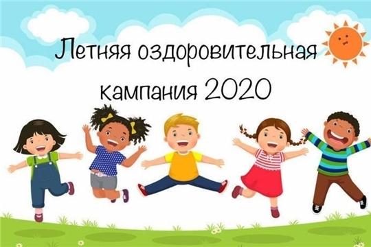 В Чувашской Республике стартует заявочная компания по бронированию путевок в летние оздоровительные лагеря
