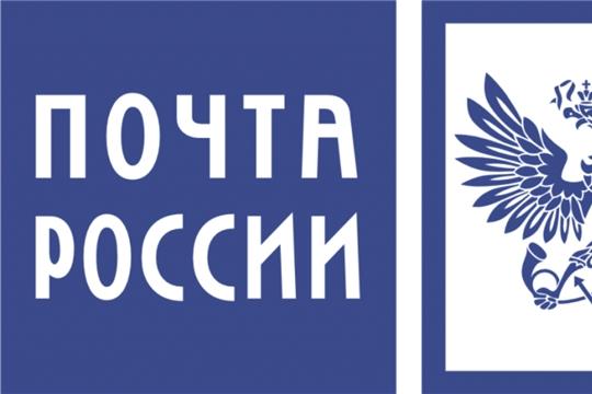 Почта России сообщает о режиме работы отделений 1 июля