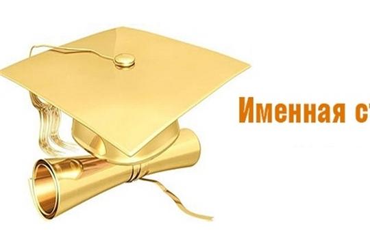 Отделом образования, спорта и молодежной политики администрации Шумерлинского района начат прием документов кандидатов на именные стипендии главы администрации Шумерлинского района!