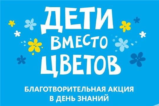 Ежегодно, 1 сентября в России проходит благотворительная акция «Дети вместо цветов».