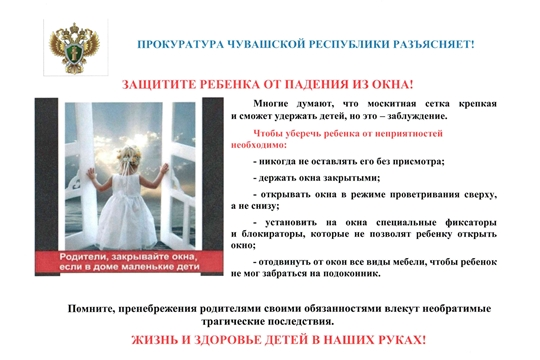 Прокуратура Чувашской Республики разъясняет