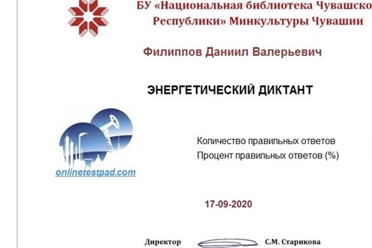 Участие Нижнекумашкинской сельской библиотеки в Энергетическом диктанте