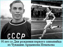 90 лет со Дня рождения первого олимпийца Чувашии Ардалиона Игнатьева