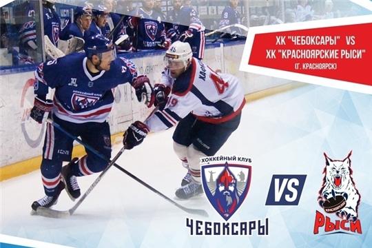 Все на хоккей! ХК «Чебоксары» сыграет на домашнем льду с командой «Красноярские рыси»