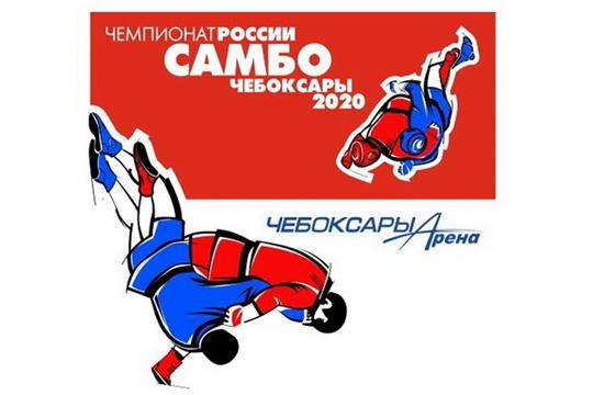 Вниманию СМИ: открыта регистрация на чемпионат России по самбо